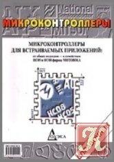 Книга Микроконтроллеры для встраиваемых приложений: от общих подходов - к семействам HC05 и HC08 фирмы Motorola