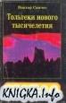 Книга Тольтеки нового тысячелетия