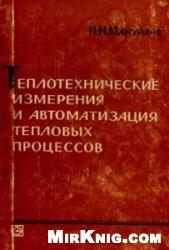 Книга Теплотехнические измерения и автоматизация тепловых процессов