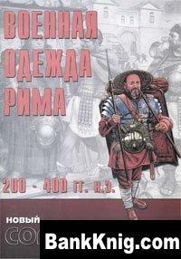 Журнал - Новый солдат. №77. Военная одежда Рима 200-400 гг. н.э.