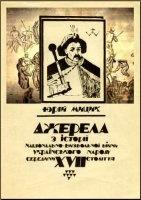 Джерела з історії національно-визвольної війни українського народу середини XVII століття (1996) PDF