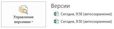 Рис. 5.1. Доступны две автосохраненные версии книги