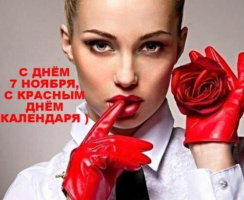 С днём 7 ноября, с красным днём календаря )