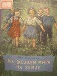 4693782461_  Толкачев З. 1952..jpg