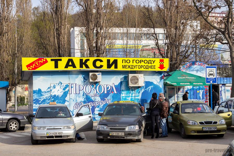 Такси в Севастополе, автовокзал Севастополя