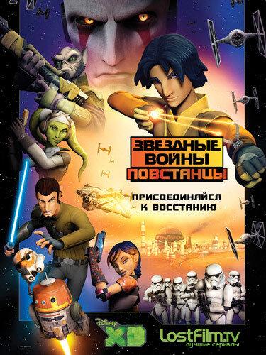 мультфильм звёздные войны повстанцы 2 сезон 2 серия