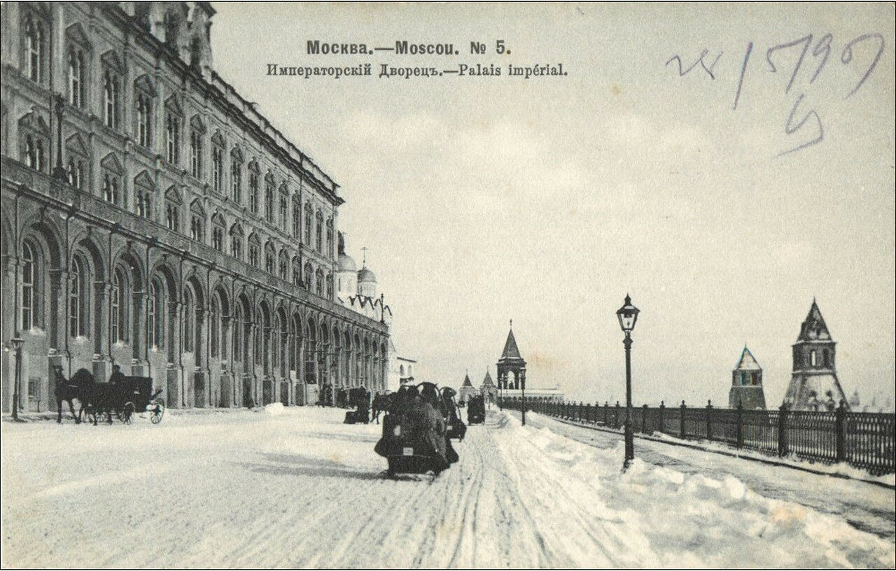 Москва Зимой. Кремль. Императорский дворец