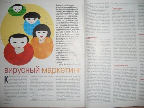 Журнал Inter.net №25 за 2000 год со статьей Антона Попова