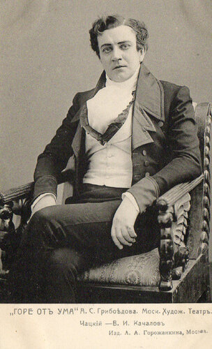 Чацкий - Василий Иванович Качалов. Постановка МХТ, 1918