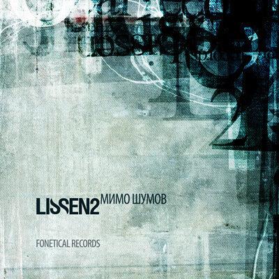 LISSEN2 - Мимо шумов(2009)