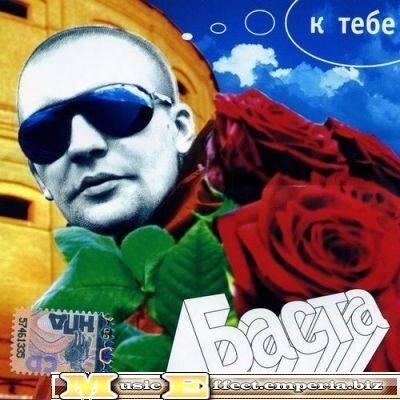 Баста - К Тебе [2008]