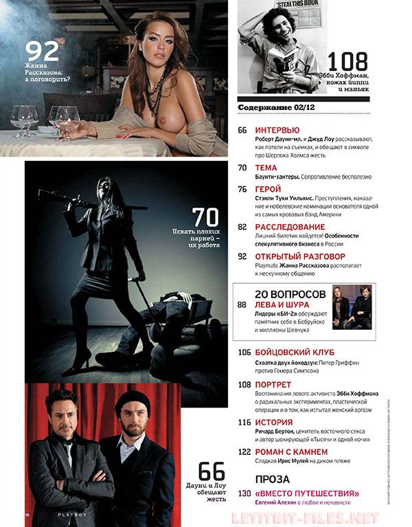 Playboy №2 (февраль 2012) Россия