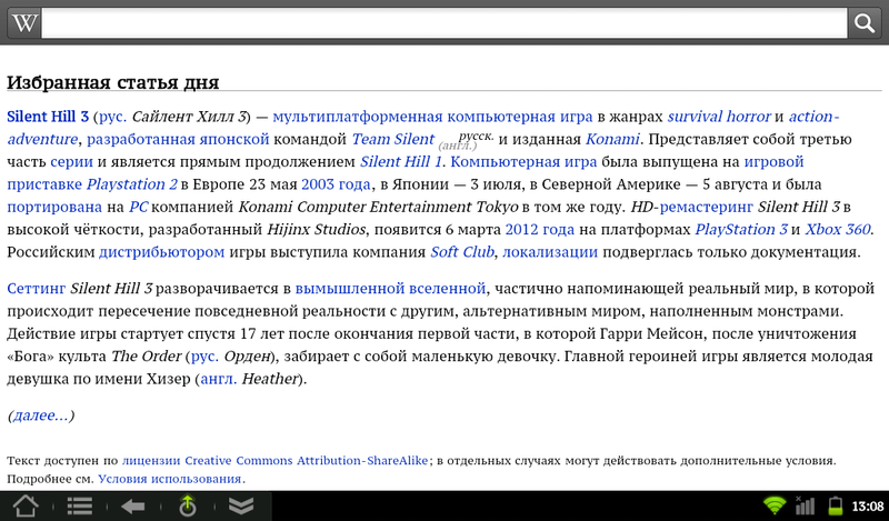 Wikipedia for Android