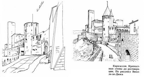 Реконструкция крепости Каркассон, рисунки Виолле-ле-Дюка