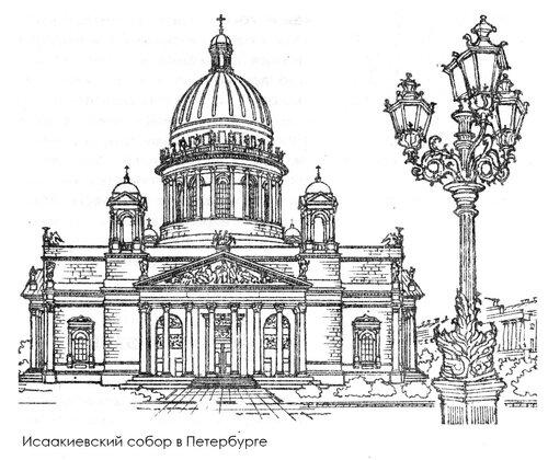 Исаакиевский собор в Санкт-Петербурге, перспектива