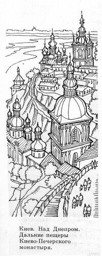 Киево-Печерский монастырь, вид на Днепр