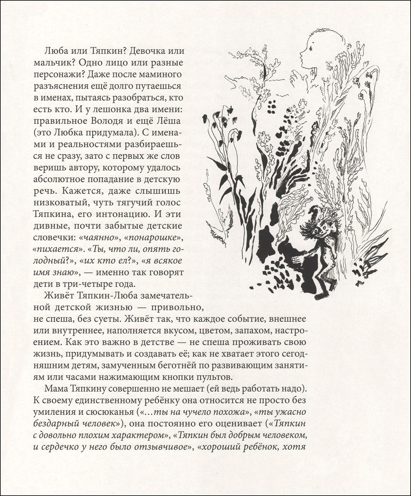 Ника Гольц, Тяпкин и Леша