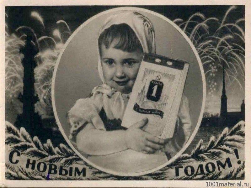 1. C 1918 по 1935 г. Новый год не был официальным государственным праздником, однако большинство сем