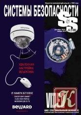 Книга Книга Системы безопасности №6 декабрь 2014 - январь 2015