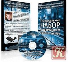 Книга Книга Универсальный набор системного администратора