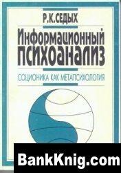 Книга Информационный психоанализ: Соционика как метапсихология
