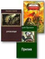 Книга Прусаков Андрей - Собрание сочинений (8 книг)