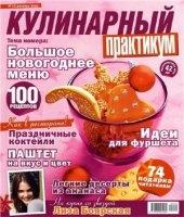 Журнал Кулинарный практикум №12 (декабрь 2010)