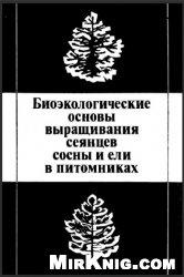 Книга Биоэкологические основы выращивания сеянцев сосны и ели в питомниках