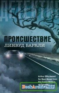 Книга Происшествие
