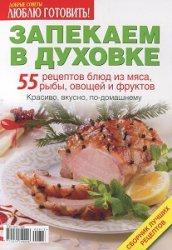 Журнал Люблю готовить! Сборник лучших рецептов №6 2013. Запекаем в духовке