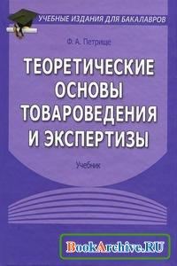 Книга Теоретические основы товароведения и экспертизы