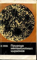 Книга Природа метамиктных цирконов