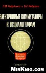 Книга Электронные коммутаторы к осциллографам