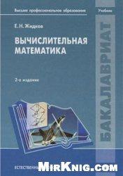 Книга Вычислительная математика