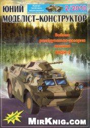 Журнал Бронетранспортёр БРДМ-2 (Юный моделист-конструктор 2010-2)