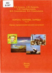 Книга Пороха, топлива, заряды. Т.2: Заряды народнохозяйственного назначения