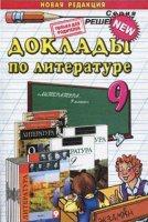 Книга Доклады по литературе. 9 класс