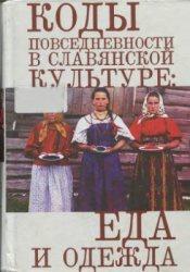 Книга Коды повседневности в славянской культуре: еда и одежда