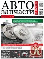 Журнал Книга Автозапчасти и Цены Спецвыпуск 2014