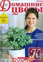 Журнал Книга Домашние цветы № 4 (91) апрель 2015