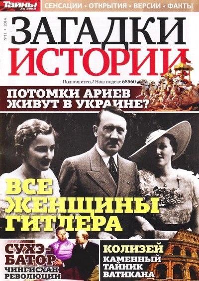 Книга Журнал:  Загадки истории №11 (март 2014)