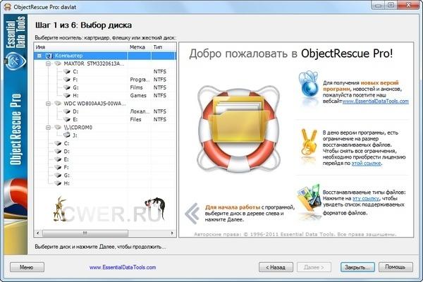 Восстанавливает стёртые и не читаемые файлы Восстанавливает данные после фо