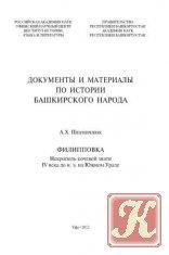 Книга Книга Воспоминания писателей о В.И. Ленине