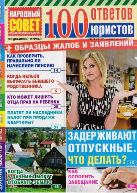 Советов знакомства сто газета