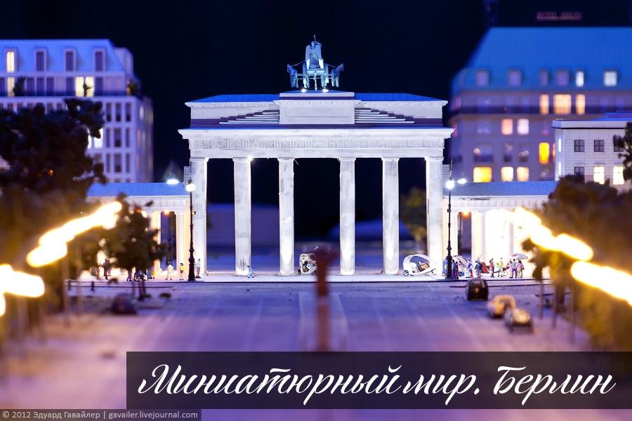 Миниатюрный  Берлин