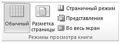 Режимы просмотра книги Excel 2010