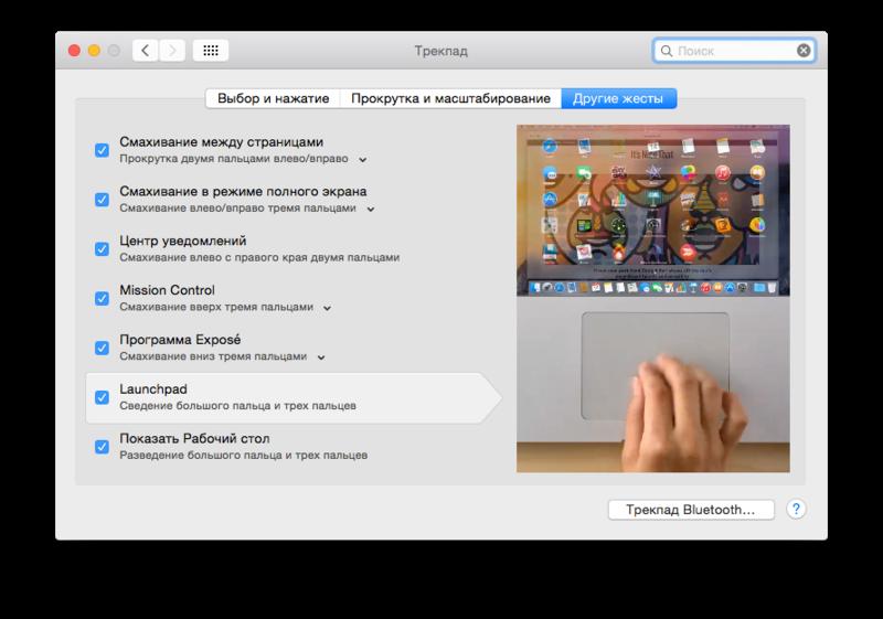 как запустить программу mac