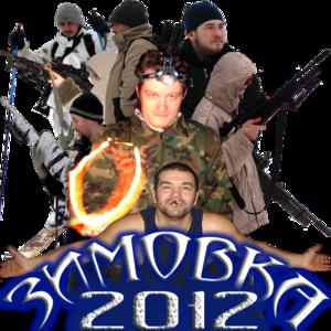 Зимовка 2012