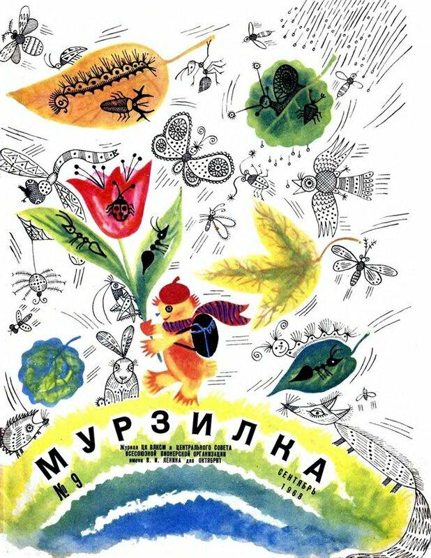«Мурзилка»  1968