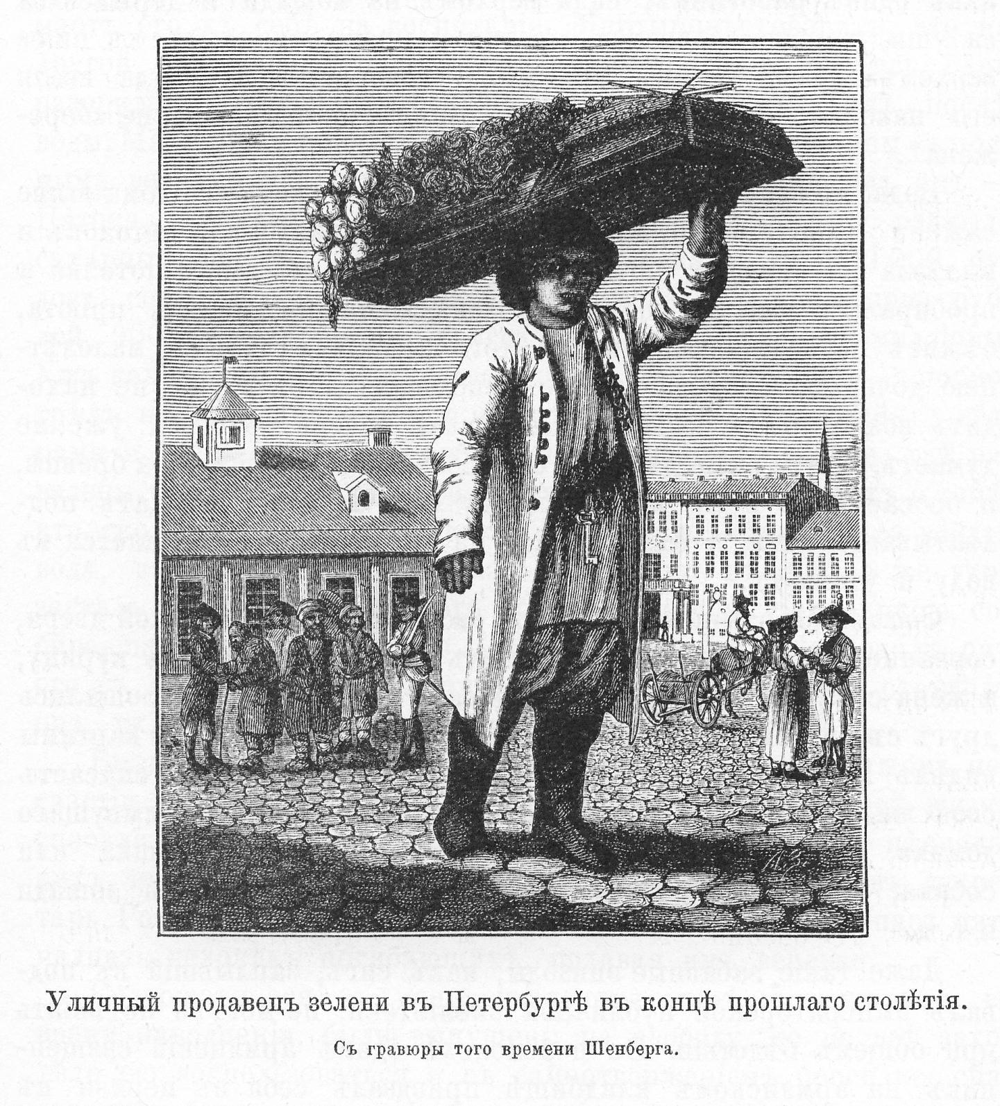 Уличный продавец зелени